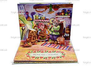 Детская книга-панорама «Курочка ряба», М16094У, купить