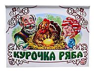 Детская книга-панорама «Курочка ряба», М16094У, фото