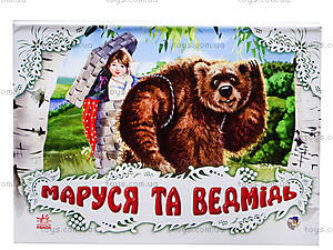 Детская книга-панорама «Маша и Медведь», М249033УАН11771У