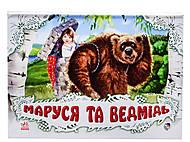 Детская книга-панорама «Маша и Медведь», М249033УАН11771У, купить