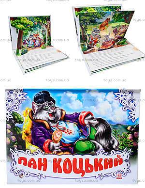 Книга-панорама «Пан Коцкий», АН12609У