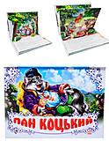 Книга-панорама «Пан Коцкий», АН12609У, фото