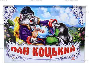 Книга-панорама «Пан Коцкий», АН12609У, отзывы