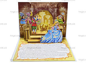 Детская книга-панорама «Золушка», АН11772У, купить