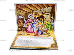 Детская книга-панорама «Золушка», АН11772У, фото