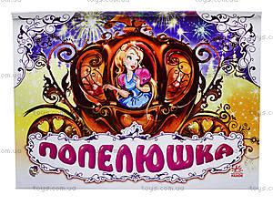 Детская книга-панорама «Золушка», АН11772У