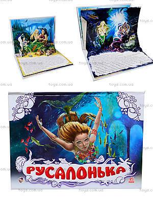 Книга-панорама «Русалочка», М14141У