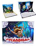 Книга-панорама «Русалочка», М14141У, купить