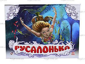 Книга-панорама «Русалочка», М14141У, отзывы