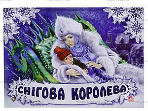 Книга-панорама «Снежная королева», М14146У