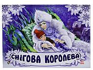 Книга-панорама «Снежная королева», М14146У, отзывы