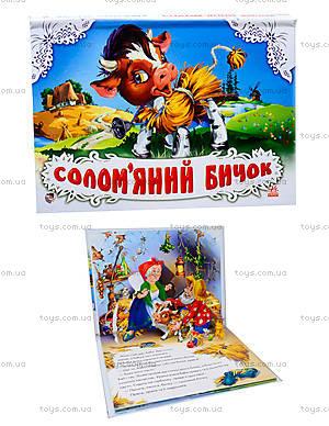 Книга-панорама «Соломенный бычок», А11769У