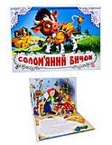 Книга-панорама «Соломенный бычок», А11769У, купить