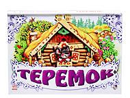 Книжка панорамка «Теремок», на украинском, АН11768У