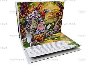 Книга-панорама «Трое поросят», М16354У, купить