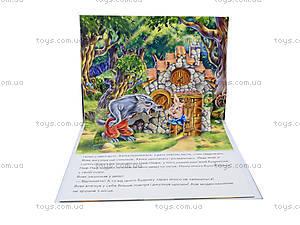 Книга-панорама «Трое поросят», М16354У, фото