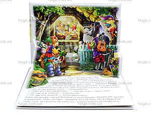 Детская книга-панорама «Бременские музыканты», АН11770Р, купить