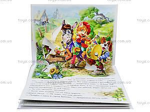 Детская книга-панорама «Бременские музыканты», АН11770Р, фото