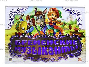 Детская книга-панорама «Бременские музыканты», АН11770Р