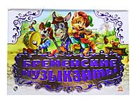 Детская книга-панорама «Бременские музыканты», АН11770Р, отзывы