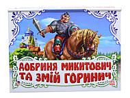 Детская книга-панорама «Добрыня Никитич и Змей Горыныч», М17978Р, купить