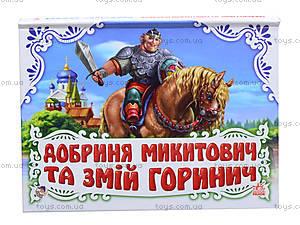Детская книга-панорама «Добрыня Никитич и Змей Горыныч», М17978Р