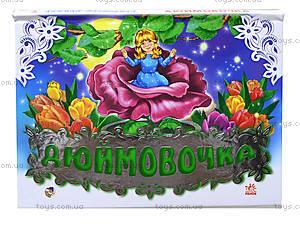 Детская книга-панорама «Дюймовочка », М14138Р, отзывы