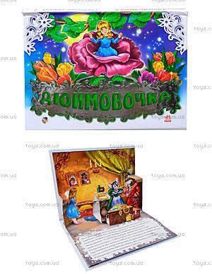 Детская книга-панорама «Дюймовочка », М14138Р