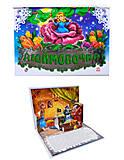 Детская книга-панорама «Дюймовочка », М14138Р, фото