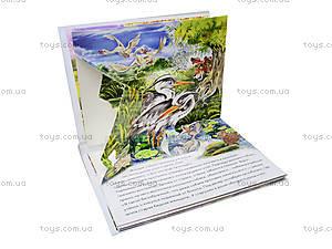 Книжка-панорама «Гадкий утенок», А12865Р, купить