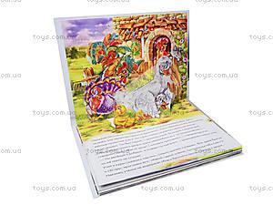 Книжка-панорама «Гадкий утенок», А12865Р, фото
