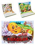 Книжка-панорама «Колобок», М16091Р