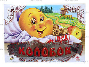 Книжка-панорама «Колобок», М16091Р, отзывы