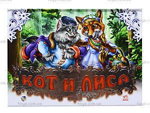 Детская книга-панорама «Кот и лиса», АН13521Р