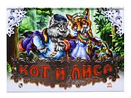 Детская книга-панорама «Кот и лиса», АН13521Р, купить