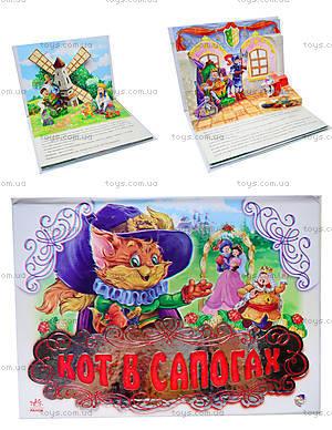 Книга-панорама «Кот в сапогах», М17768Р