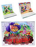 Книга-панорама «Кот в сапогах», М17768Р, купить