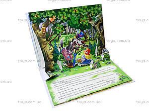 Книжка-панорама «Красная шапочка», М16101Р, купить