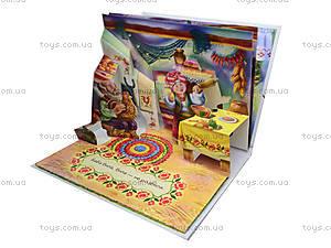 Книга-панорама « Курочка ряба», М16093Р, купить