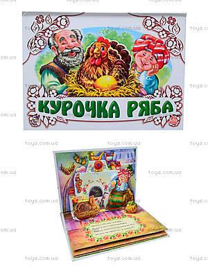 Книга-панорама « Курочка ряба», М16093Р