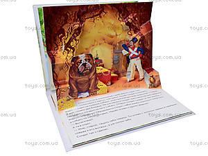 Книга-панорама «Огниво», М14148Р, купить