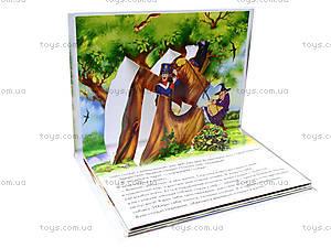 Книга-панорама «Огниво», М14148Р, фото
