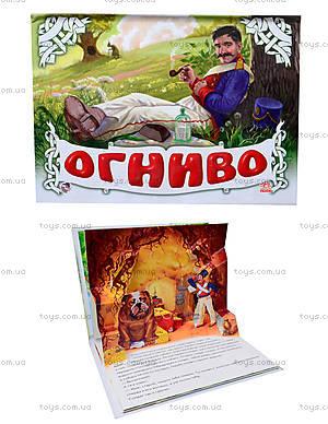 Книга-панорама «Огниво», М14148Р