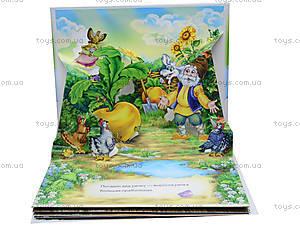 Детская книга-панорама «Репка», М16097Р, фото