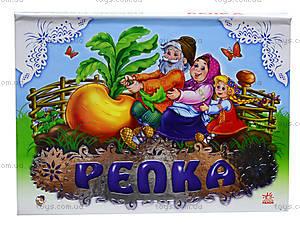 Детская книга-панорама «Репка», М16097Р