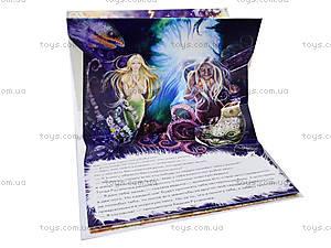 Детская книга-панорама «Русалочка», М14144Р, купить