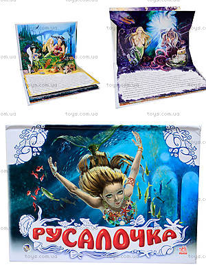 Детская книга-панорама «Русалочка», М14144Р