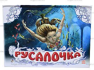 Детская книга-панорама «Русалочка», М14144Р, отзывы