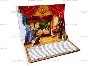 Детская книга-панорама «Снежная королева», М14145Р, купить