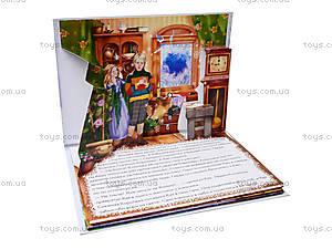 Детская книга-панорама «Снежная королева», М14145Р, фото